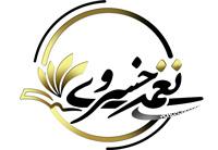 وب سایت رسمی نغمه خسروی